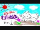 【ボイスドラマ】 魔法猫わたぬき~1 【Coconeオリジナル】