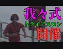 【GTA5】本気のトライアスロン、開催!【実況プレイ動画】