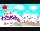 【ボイスドラマ】 魔法猫わたぬき~3 【Coconeオリジナル】
