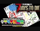 【7_days_to_die】クソリプ四銃士part4【ピクトセンス】