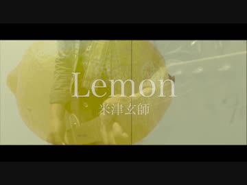 レモン 歌詞