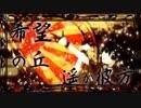 千本桜「まふまふ×鹿乃」