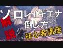 【MHW】レイギエナの倒し方 解説【初心者講座】