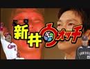 新井体操第25
