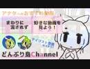 【第20回MMD杯本選】∀がつΘにち どんぶり島Channel