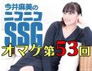 【第53回オマケ放送】ミンゴスと中村繪里子さんがトークだけで1時間半