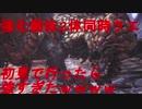 【MHW】HR30突破試練バゼルギウス2頭クエが強すぎるww【ニコ生】