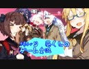 怖がり葵くんのゲーム実況 ガンズゴア&カノーリ part.01