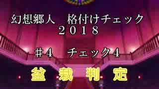 幻想郷人 格付けチェック 2018 ♯4 盆栽判定
