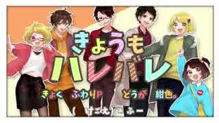 【タラチオmega愛の戦士とりっぴぃズズこいろ(5)】きょうもハレバレ【MV】