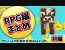 【日刊Minecraft】忙しい人のための最強の匠は誰か!? RPG編前編【4人実況】