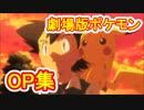 劇場版ポケモンオープニング集【ミュウツーの逆襲~キミにきめた!】