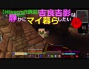 【Minecraft実況】吉良吉影は静かにマイ暮らしたい 第83話