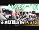 『1いいね=1円』 〜松茸に挑戦! ふぁぼ稼ぎ旅〜 Part2