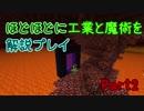 【Minecraft1.12.2】ほどほどに工業と魔術を解説プレイ Part2