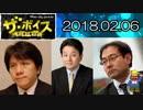 【宮崎哲弥・村上尚己】 ザ・ボイス 20180206