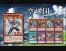 【遊戯王ADS】空牙団
