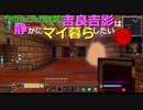 【Minecraft実況】吉良吉影は静かにマイ暮らしたい 第84話