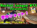 Rocket League#11【ゆっくり実況プレイ】 エアリアルショット! 【Standard5】
