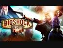 【プレイ動画】BioShock Infinite
