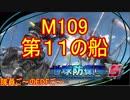 【地球防衛軍5】毎日隊員ご~のEDFご~ M109【実況】