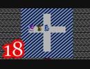 【実況】ドラゴンクエスト2をやる事にした。18【FC版】