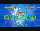 【ポケモンUSM】リーフィアと勝利を積み上げるシングルレート#14【15xx】
