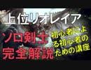 【MHW】上位リオレイア完全解説【初心者講座】