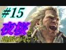 【MHW実況】#15 新大陸とオカッパ男【リオレイア亜種】
