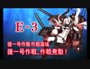 【艦これ実況】優しい提督を目指してpart68【秋イベ編(E-3)#1】
