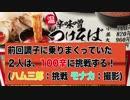 【閲覧注意】激辛!?ラーメンチャレンジ2(つけ麺)【コミュ専動画】