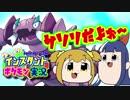 【ポケモンUSM】ゆっくりのインスタントポケモン実況【ハイクソー】