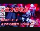 【艦これアーケード】伊号潜水艦と往く5‐3(350GP) VS 南方棲戦姫