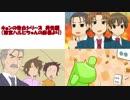 キョンの告白シリーズ(男性編)【涼宮ハルヒちゃんの麻雀より】