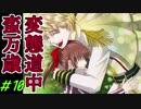 〔R15〕変態道中蛮万歳【実況】#10