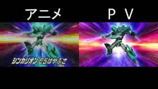 シンカリオンの変形シーンをアニメとPVで比較してみた【E5はやぶさ】