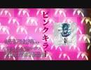 【DIR EN GREY】悪霊久本雅美が『ピンクキラー』をカバーしてみた