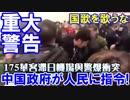 【中国政府がついに重大警告】 中国、中国、中国って叫ぶな!