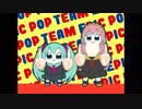 ニコカラ/POP TEAM EPIC/on vocal