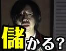第94位:【ペカるTV】パチンコ動画って儲かるか教えますの巻【ぐらんぱvol.9/それ行け養分騎士スピンオフ】 thumbnail