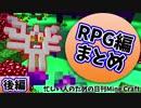 【日刊Minecraft】忙しい人のための最強の匠は誰か!? RPG編後編【4人実況】