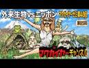 第40回「外来生物vsニッポン」