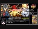 [RTA]遊戯王5D's TAG FORCE6 紬紫編