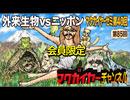 第40回 延長戦「外来生物vsニッポン」