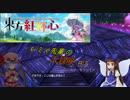 【東方紅輝心】ここから始まるレミィ先輩の大冒険!?#3