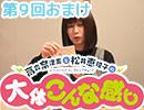 『高森奈津美と松井恵理子の大体こんな感じ presented by コミックキューン』第9回おまけ動画