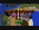【Minecraft】マイクラに捕らわれたゆかりんⅡ Part8【VOICEROID実況】