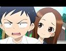 からかい上手の高木さん 第6話「二人乗り」ほか thumbnail