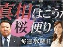 【桜便り】御結婚延期はNHKが原因? / 三橋貴明氏不起訴 / 田村秀男~世界経済の怪しい動き/「希望の党」分党へ[桜H30/2/7]