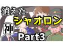 【RPGツクールMV】消えたシャオロンpart3【実況プレイ動画】